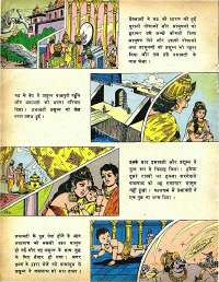 June 1979 Hindi Chandamama magazine page 36