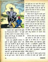 June 1979 Hindi Chandamama magazine page 16