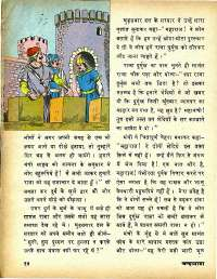 June 1979 Hindi Chandamama magazine page 14