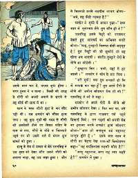 June 1979 Hindi Chandamama magazine page 60