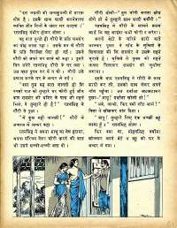 June 1979 Hindi Chandamama magazine page 61