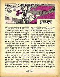 June 1979 Hindi Chandamama magazine page 25