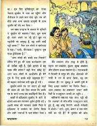 June 1979 Hindi Chandamama magazine page 57