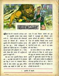 June 1979 Hindi Chandamama magazine page 51