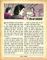 June 1979 Hindi Chandamama magazine page 48