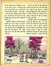 June 1979 Hindi Chandamama magazine page 49