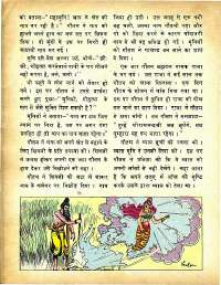 June 1979 Hindi Chandamama magazine page 32