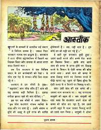 June 1979 Hindi Chandamama magazine page 37