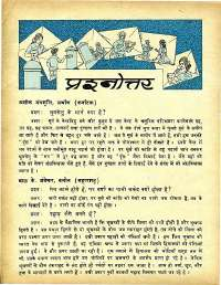 June 1979 Hindi Chandamama magazine page 6