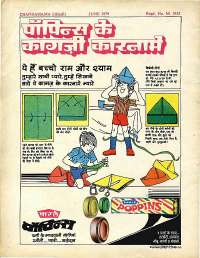 June 1979 Hindi Chandamama magazine page 68
