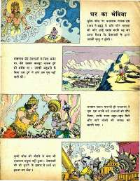 June 1979 Hindi Chandamama magazine page 33