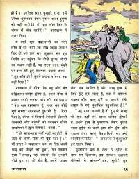 June 1979 Hindi Chandamama magazine page 13