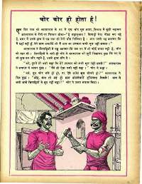June 1979 Hindi Chandamama magazine page 47