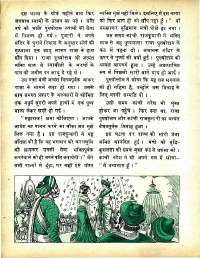 June 1979 Hindi Chandamama magazine page 42