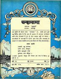 June 1979 Hindi Chandamama magazine page 5