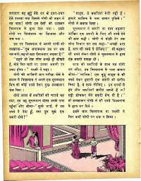 June 1979 Hindi Chandamama magazine page 24