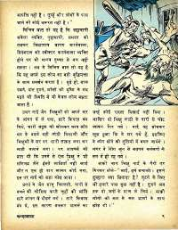June 1979 Hindi Chandamama magazine page 9