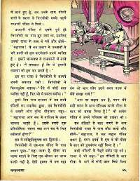 June 1979 Hindi Chandamama magazine page 45