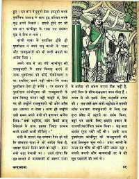 June 1979 Hindi Chandamama magazine page 41
