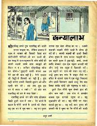 June 1979 Hindi Chandamama magazine page 59