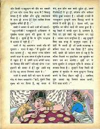 June 1979 Hindi Chandamama magazine page 58