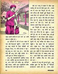 June 1979 Hindi Chandamama magazine page 20