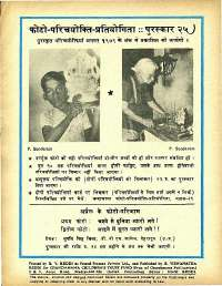 June 1979 Hindi Chandamama magazine page 64