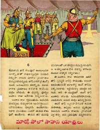 November 1960 Telugu Chandamama magazine page 51