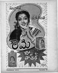 November 1960 Telugu Chandamama magazine page 15