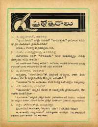 November 1960 Telugu Chandamama magazine page 88