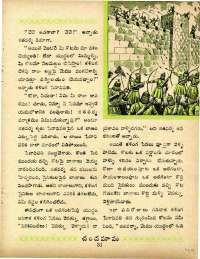 November 1960 Telugu Chandamama magazine page 49