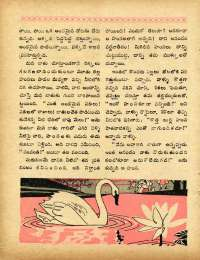 November 1960 Telugu Chandamama magazine page 46