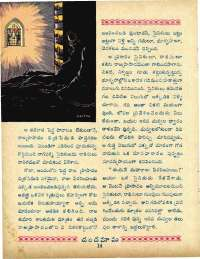 November 1960 Telugu Chandamama magazine page 32