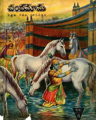 November 1960 Telugu Chandamama magazine cover page