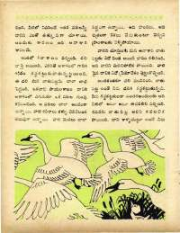November 1960 Telugu Chandamama magazine page 44