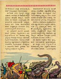 November 1960 Telugu Chandamama magazine page 54