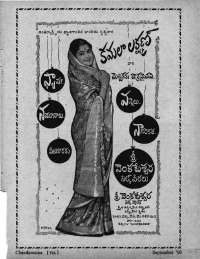 November 1960 Telugu Chandamama magazine page 95
