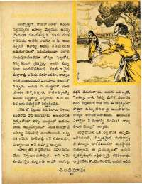 November 1960 Telugu Chandamama magazine page 63
