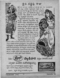 November 1960 Telugu Chandamama magazine page 91