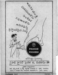 November 1960 Telugu Chandamama magazine page 96