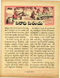 November 1960 Telugu Chandamama magazine page 47