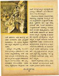 November 1960 Telugu Chandamama magazine page 62