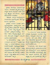November 1960 Telugu Chandamama magazine page 33