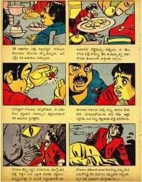 November 1960 Telugu Chandamama magazine page 74