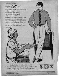 November 1960 Telugu Chandamama magazine page 98