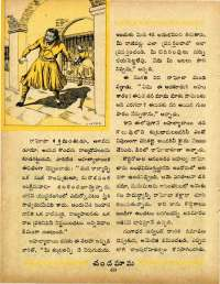 November 1960 Telugu Chandamama magazine page 66