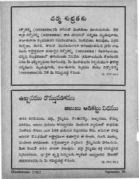 November 1960 Telugu Chandamama magazine page 94