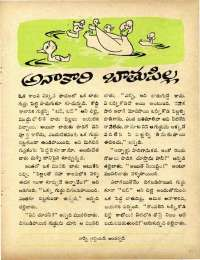 November 1960 Telugu Chandamama magazine page 41