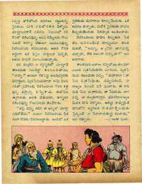 November 1960 Telugu Chandamama magazine page 34