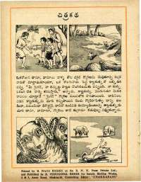 November 1960 Telugu Chandamama magazine page 90
